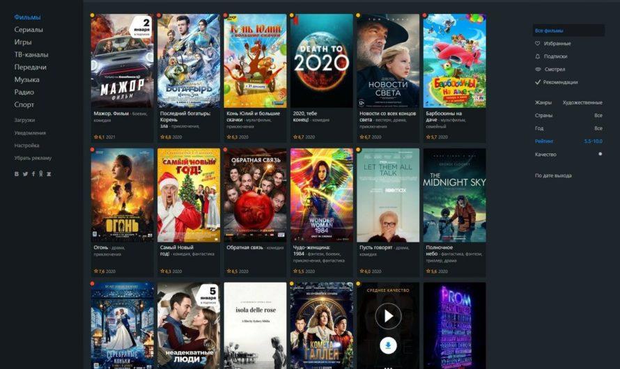 Что нужно, чтобы смотреть кино на компьютере