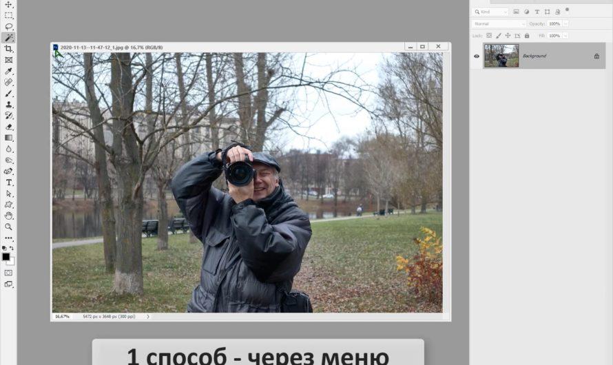 Способы выделения объекта в Photoshop