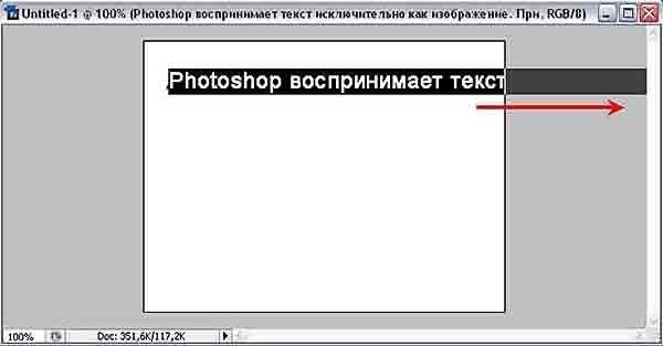 Как в фотошоп сделать текст вертикальным