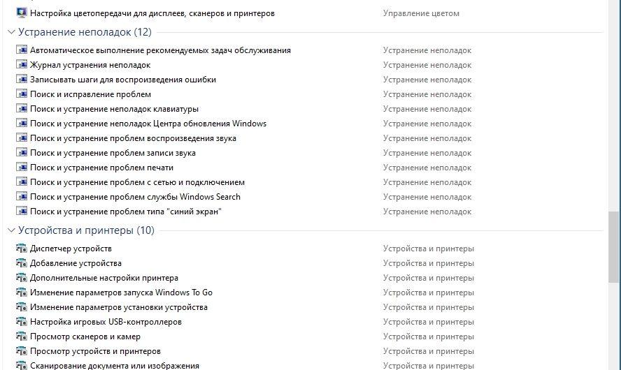 «Режим Бога» в Windows 10
