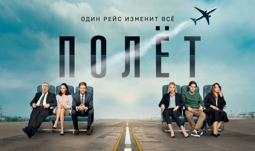 Хорошее кино. «Полёт» (2019)